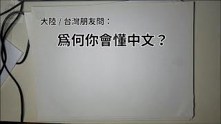 廣東話口語和書面語的分別 繁中字幕 #VII