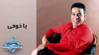 Hassan El Asmar - Ya Khoufy | حسن الأسمر -  يا خوفى