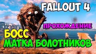 Fallout 4 - Босс матка болотников прохождение