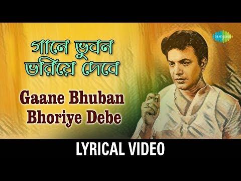 Gaane Bhuban Bhoriye Debe Lyrical | গানে ভুবন ভরিয়ে দেবে | Gauriprasanna Mazumder