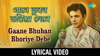 gaane bhuban bhoriye debe lyrical গানে ভুবন ভরিয়ে দেবে gauriprasanna mazumder