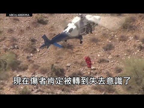 直升機救援受傷婦人時突然失控,將婦人高速旋轉100多圈 (中文字幕)