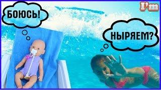 Беби борн купается в бассейне! Плаваем на больших волнах! Снимаем под водой!(Моя Беби бон Диана, впервые увидела море и бассейн, но так как на море были большие волны, я решила плавать..., 2016-07-25T05:00:02.000Z)