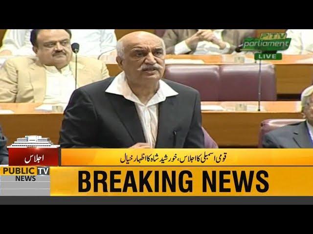 Khursheed Shah Aggressive Speech In National Assembly   24 April 2019