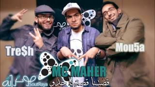 شارة برنامج ( قصتنا قصة يا جدو) - Mc Maher ft . Tresh ft . Mou5a
