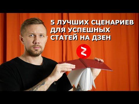 5 лучших сценариев успешной статьи Яндекс Дзен и сколько я зарабатываю