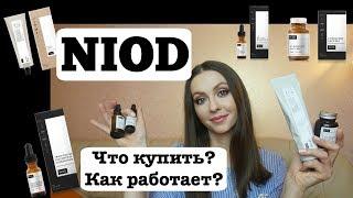 ОБЗОР NIOD | Кому подходят и как работают средства | Что купить у NIOD?