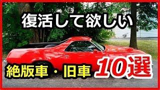 【衝撃】世界で復活して欲しい人気の絶版車・旧車ランキング!!世界中の名車が登場する中、数
