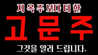 """[강철부대] 세계 최강 훈련?  """"포로주&qu…"""