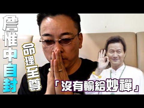 命理界seafood詹惟中 談妙禪「不是詐騙集團」| 台灣蘋果日報