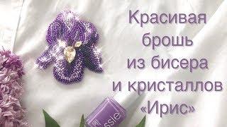 Красивая брошь из бисера и кристаллов «Ирис» | Брошь из бисера своими руками | beads brooch Iris