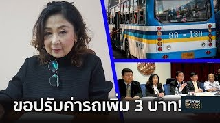 Video สังคมว่าไง! รถร่วม ขสมก. ขอขึ้น 3 บาท ให้มั้ย! | 19 พ.ย.61 | เจาะลึกทั่วไทย download MP3, 3GP, MP4, WEBM, AVI, FLV November 2018