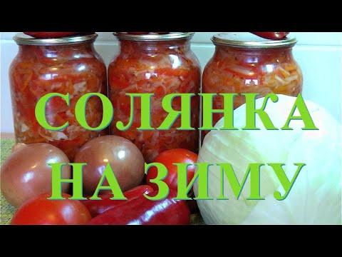 Как приготовить солянку из свежей капусты на зиму / Самый простой и вкусный рецепт солянки на зиму