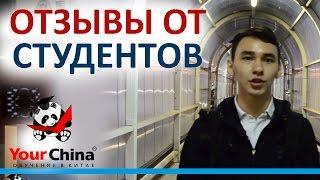Обучение в Китае - Амир  yourchina.kz