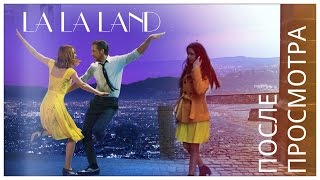 То чувство после просмотра фильма Ла Ла Ленд | La La Land | Реакция на мюзикл