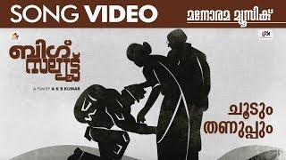 Choodum Thanuppum Big Salute A K B Kumar Ramesh Kavil B Suresh