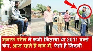 Cricketer Munaf Patel ने कभी जिताया था 2011 वर्ल्ड कप, आज रहते हैं गांव में | Headlines India