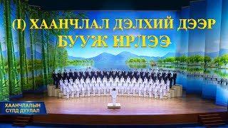 """Магтаалын найрал дуу """"Хаанчлалын сүлд дуулал (I) Хаанчлал дэлхий дээр бууж ирлээ"""""""