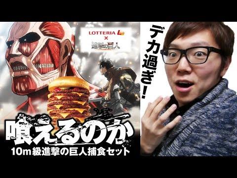 【超巨大】10m級ハンバーガー食べてみた!進撃の巨人×ロッテリア!