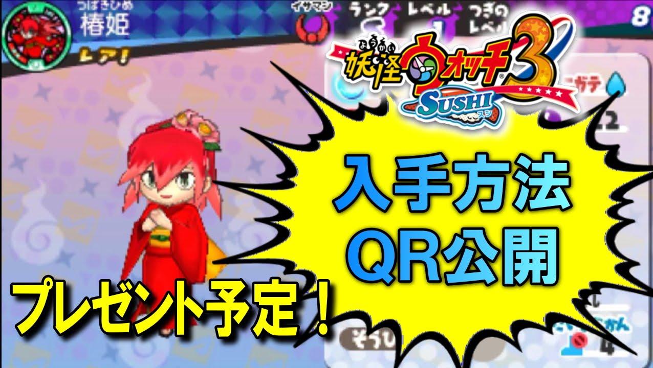椿姫 をゲット近日中にプレゼント予定入手方法qrコード公開