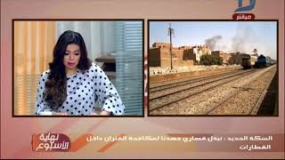نهاية الاسبوع | سكك حديد مصر تستعد لمواجهة عدو من نوع خاص