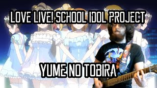 Love Live! - Yume no Tobira Full Size 【Guitar Cover】|| jparecki95