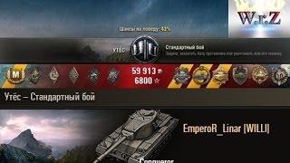 Conqueror  И направление не отдал и медаль получил!  Утёс  World of Tanks 0.9.14 wot