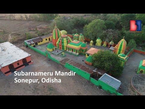 Subarnameru Mandir (Quick Look) | Sonepur, Odisha | Bigool Entertainment