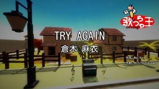 【カラオケ】TRY AGAIN/倉木 麻衣 thumbnail