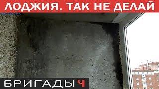 видео Ремонт квартиры своими руками: ставим раму на балкон