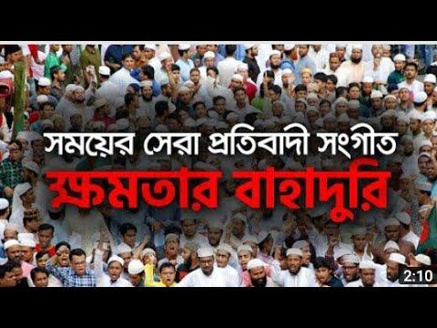 Download পতিবাদি সঙ্গিত ক্ষমতার বাহাদুরি।.2021- RST Media...