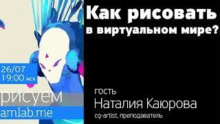 """""""Рисуем в шлеме виртуальной реальности"""" Стрим с Наталией Каюровой на Amlab"""