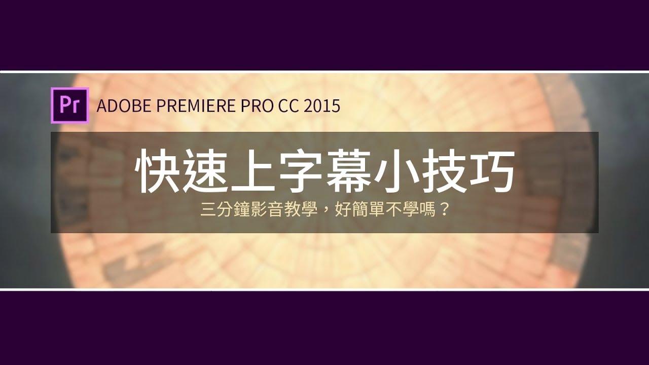 【教學】PR快速上字幕小技巧 Premiere Pro 影片編輯軟體 - YouTube