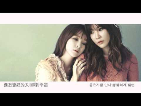 Davichi (다비치) - Missing you Today (오늘따라 보고 싶어서 그래) 中韓字幕