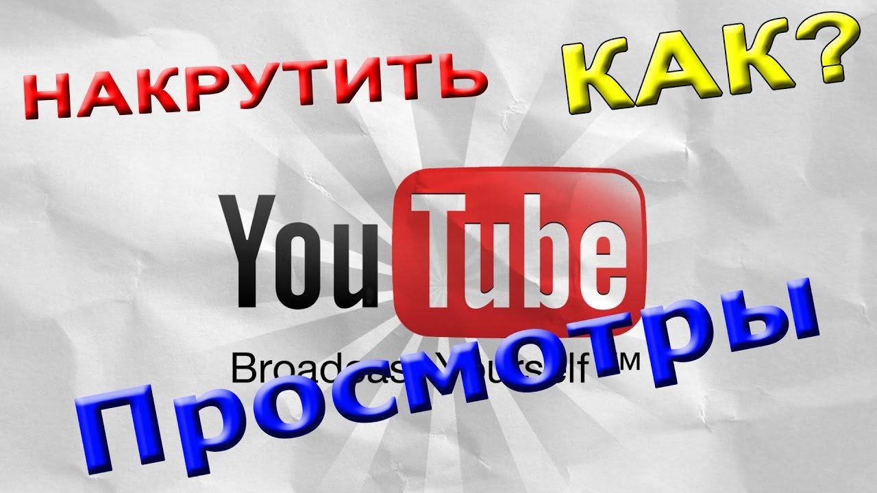 Как увеличить просмотры видео на youtube