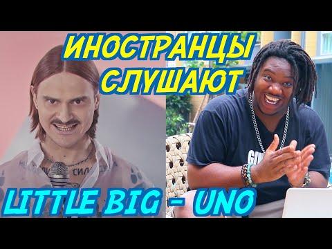 ИНОСТРАНЦЫ СЛУШАЮТ: LITTLE BIG - UNO. Иностранцы слушают русскую музыку.