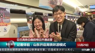 [今日环球]日兰高铁日曲段明日开通运营| CCTV中文国际