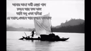 আমার ভাঙ্গা তরী ছেড়া পাল    Amar Vanga Tori Chera Pal   By Kishor Palash   With Lyrics   YouTube144p