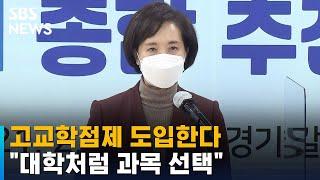 """2025년 고교학점제 전면 도입…""""대학처럼 과목 선택"""" / SBS"""