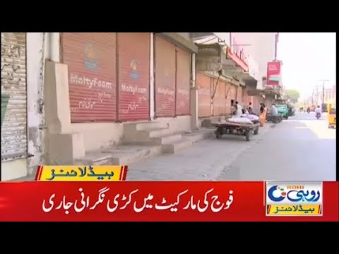 Army Strict Surveillance Continues | 4am News Headlines | 2 May 2021 | Rohi