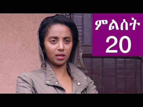 Ethiopia: ምልሰት ድራማ ክፍል 20  – Milset Ethiopian Drama Part 20
