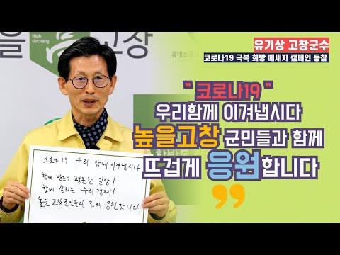 유기상 고창군수, 코로나19 극복 희망 메세지 캠페인 동참