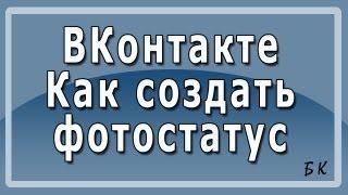 Как создать фотостатус вконтакте(Все самое интересное по интернет-бизнесу здесь: http://lyudmilamelnik.ru/ Территория бизнеса в интернет Фотостатус..., 2013-05-22T12:35:26.000Z)