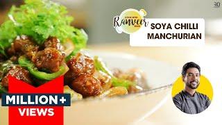 Easy Soya Chilli Manchurian  सय चल मचरयन झटपट रसप  Soya Chunk recipe  Chef Ranveer Brar