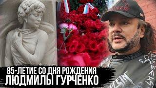 Людмила Гурченко. 85 лет со дня рождения / Вспоминает Филипп Киркоров