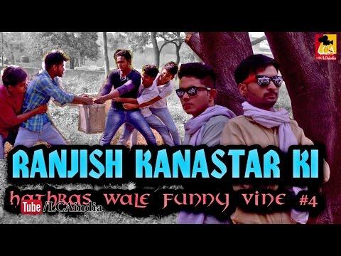 Ranjish Kanastar Ki | Hathras Wale Funny Vines #4