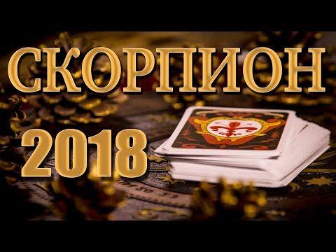 СКОРПИОН 2018 - Таро-Прогноз на 2018 год