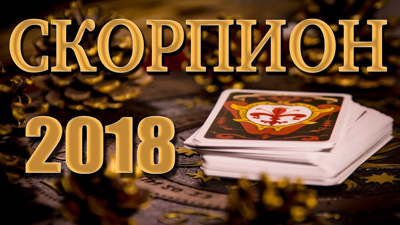 Таро Скорпион на 2018