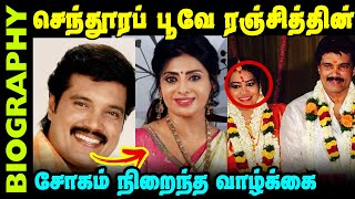 Untold Story About Actor Ranjith    Biography In Tamil