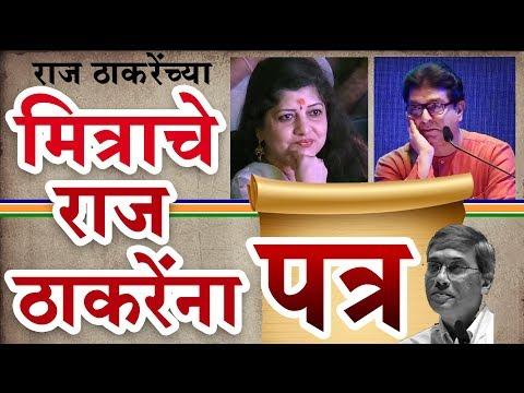राज ठाकरेंना त्यांच्या मित्राचे पत्र!ते ऐकून पत्नी शर्मिला भर कार्यक्रमात रडल्याRaj Thackeray Letter
